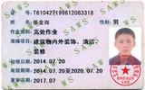 张金岗高空作业证