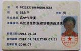 刘北平高空作业证